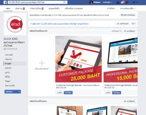 Facebook-shop-clickend