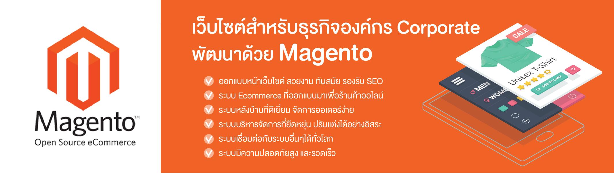 รับทำเว็บไซต์ Magento
