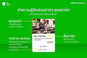 LINE Card Message ข้อความแบบการ์ด